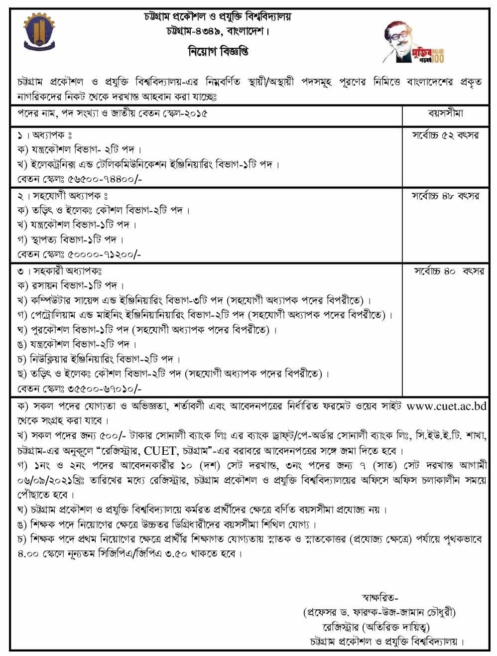 চট্টগ্রাম প্রকৌশলী ও প্রযুক্তি বিশ্ববিদ্যালয় চাকরির খবর - চট্টগ্রাম প্রকৌশলী বিজ্ঞান ও প্রযুক্তি ইউনিভারসিটি নিয়োগ বিজ্ঞপ্তি - Chittagong University of Engineering and TechnologyBS CIRCULAR - সকল বিশ্ববিদ্যালয় চাকরির খবর ২০২২ - ইউনিভারসিটি নিয়োগ বিজ্ঞপ্তি ২০২২ - ALL UNIVERSITY JOBS CIRCULAR 2022
